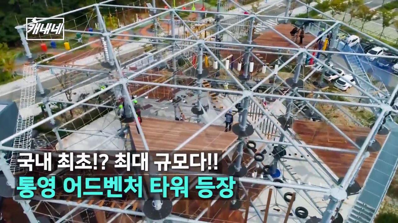 캐내네 영상-통영 어드벤처 내일 개장