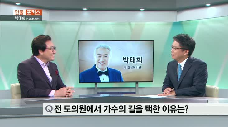 인물포커스 박태희 전 도의원
