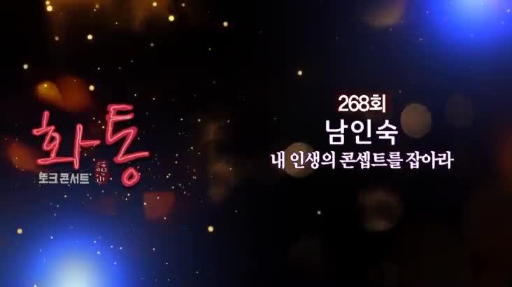 (11/04 방영) 토크콘서트 화통