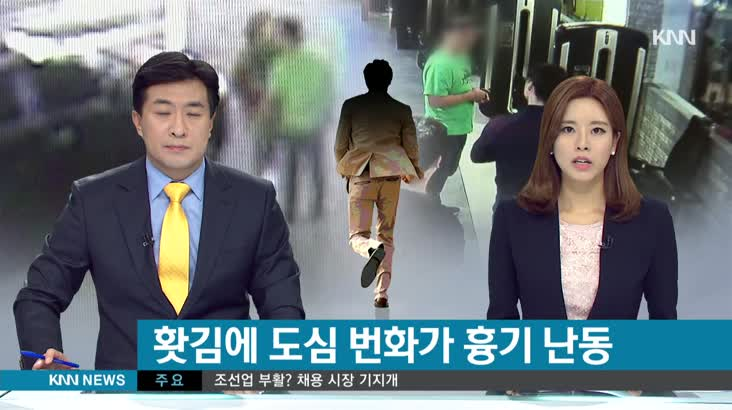 """""""화난다며""""  도심서 흉기 난동, 시민 불안"""