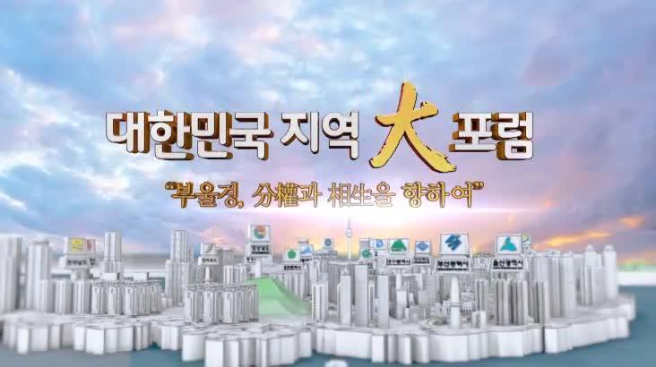 (11/06 방영) 대한민국 지역 大포럼 – 부울경, 분권과 상생을 향하여