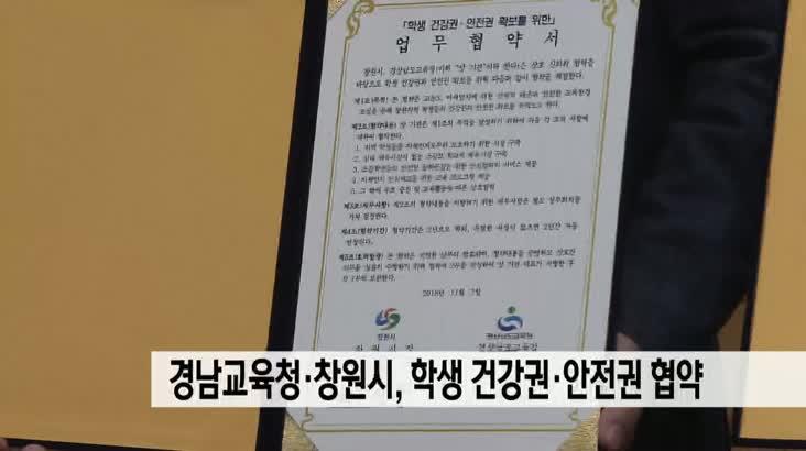 경남교육청-창원시, 학생 건강권*안전권 협약