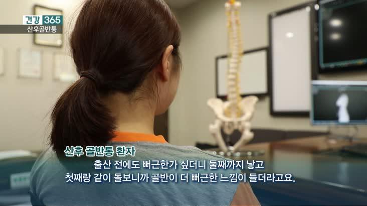 건강365-산후골반통