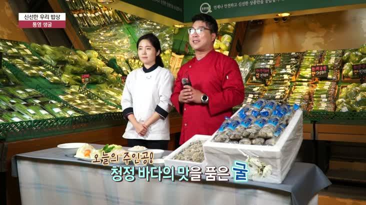 (11/08 방영) 신선한 우리밥상 – 통영 생굴