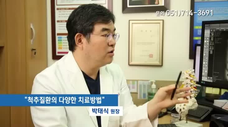 [2018. 11. 15 KNN新바람건강세상] 척추질환의 다양한 치료방법