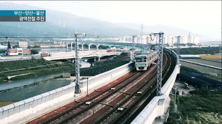 부산-양산-울산 광역전철 연결되나?