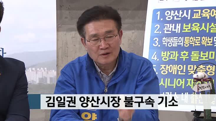 김일권 양산시장 불구속 기소