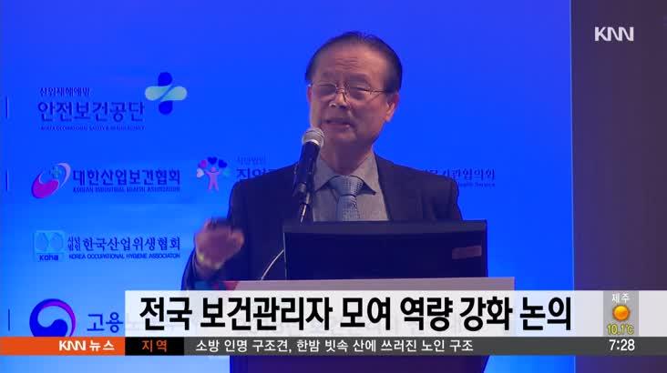 전국 보건관리자 모여 역량 강화 논의