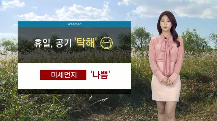 뉴스아이 날씨 11월10일(토)