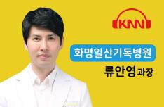 (11/09 방송) 오후 – 안검하수와 안검이완증에 대해 (류안영 / 화명일신기독병원 성형외과 과장)