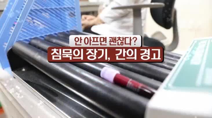 (11/10 방영) 침묵의 장기 간의 경고 (이상욱 / 간담췌내과)