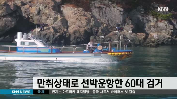 만취상태로 선박운항한 60대 검거