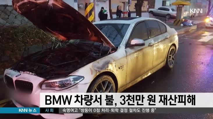 BMW 차량서 불, 3천만 원 재산피해
