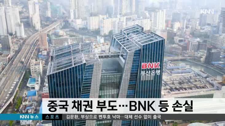 중국 채권 부도…BNK 등 손실