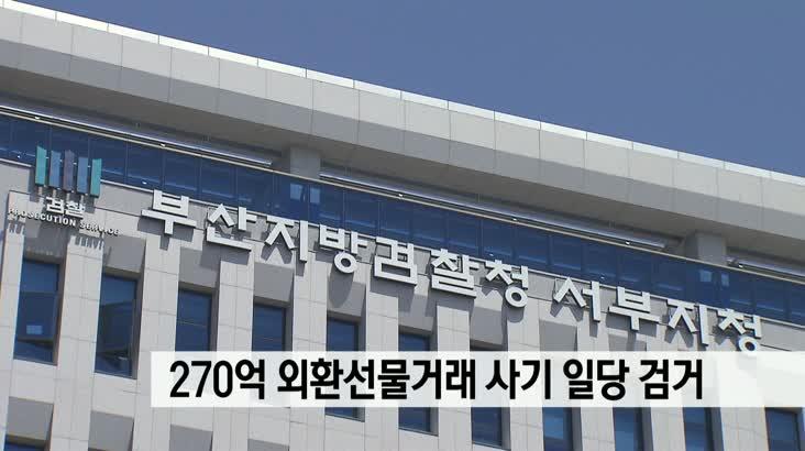 270억원대 외환선물거래 사기 일당 검거