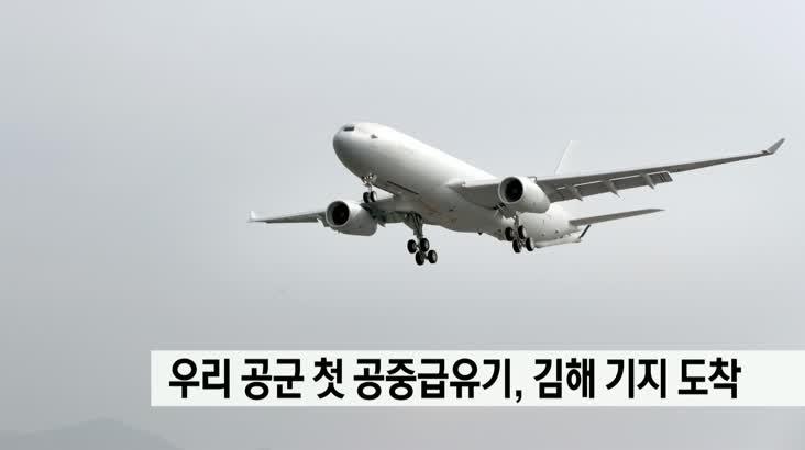 우리 공군 첫 공중급유기, 김해기지 도착