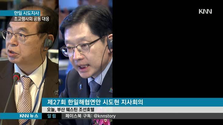 한일해협 8개 시도지사 초고령사회 공동대응