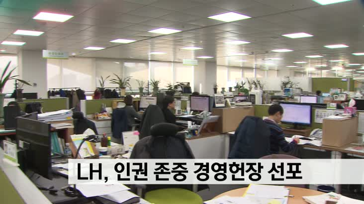 LH, 인권 존중 경영헌장 선포