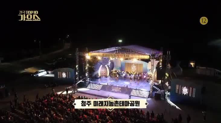 (11/10 방영) 전국 TOP10 가요쇼