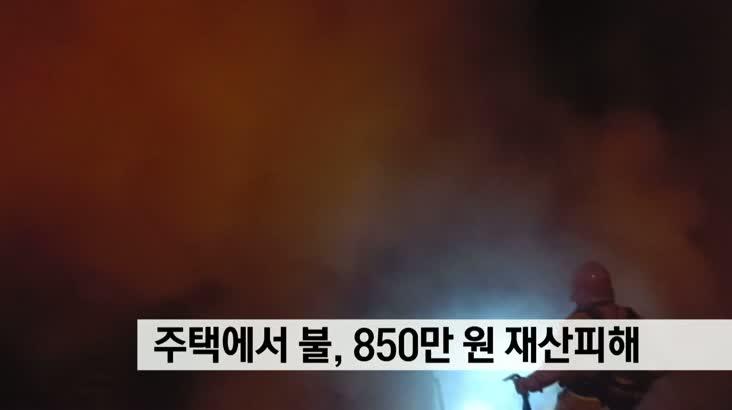 주택에서 불, 850만원 재산피해
