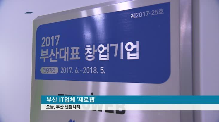 부울경 올해 상장 기업  0 역대 최저...대대적 지원