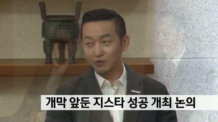 개막 앞둔 지스타 성공 개최 논의