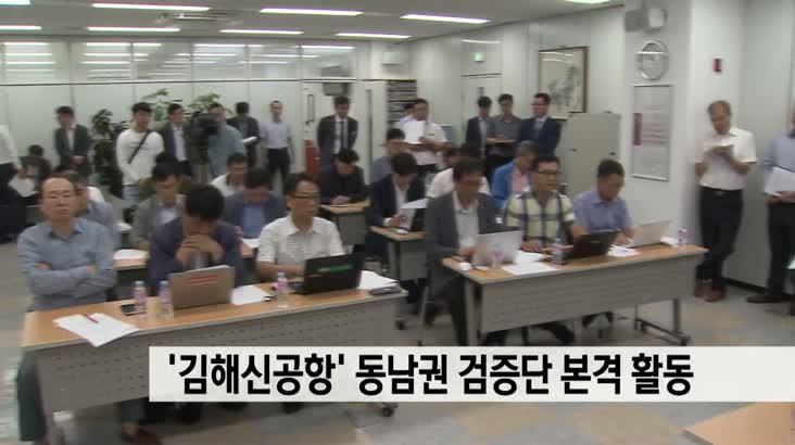 신공항 동남권검증단 본격 활동