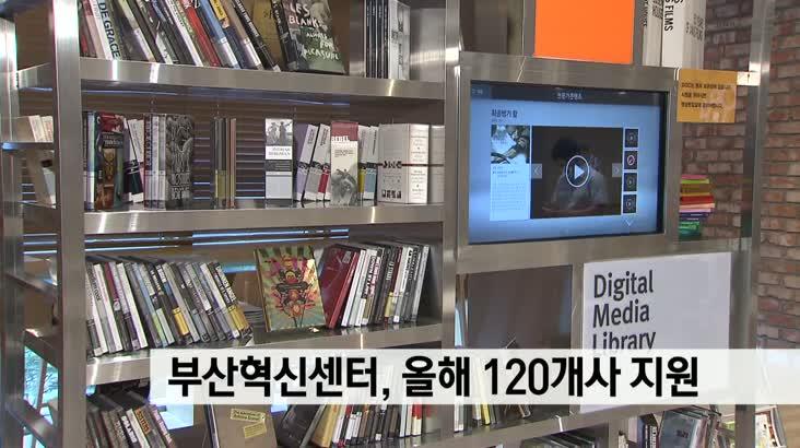 부산혁신센터,올해 120개사 지원 200억 매출