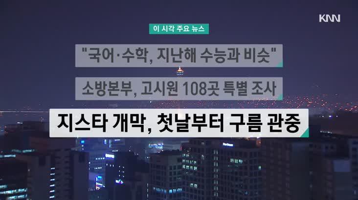 (11/15 방영) 뉴스와건강