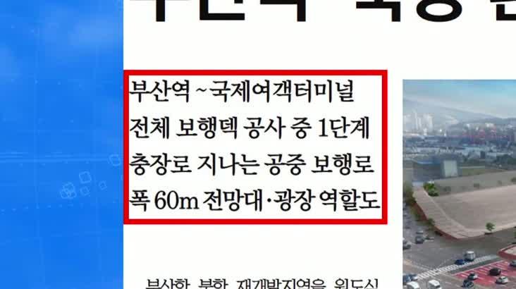 아침 신문 읽기-북항*원도심 연결 보행덱 내년 개통