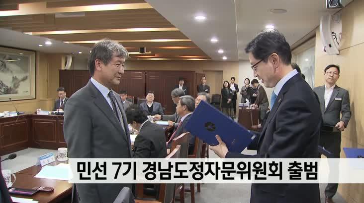 경남도 민선7기 도정자문위원회 출범