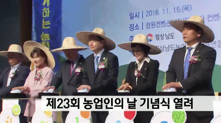 제 23회 농업인의 날 기념식 열려