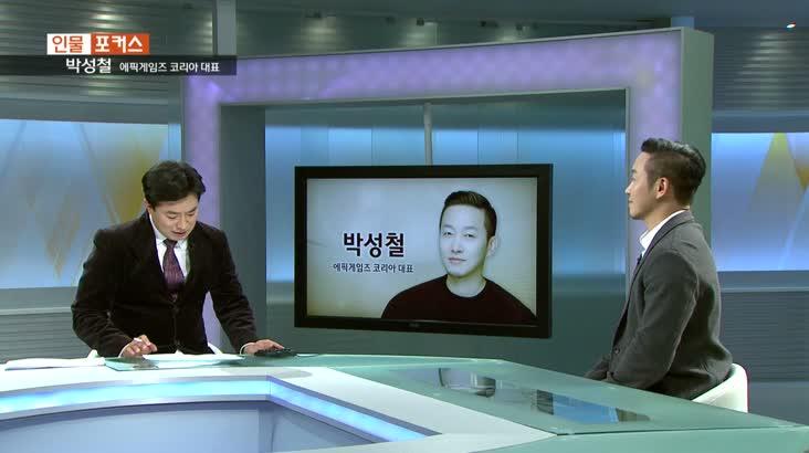 [11/16 인물포커스 자막] 박성철 에픽게임즈 코리아 대표