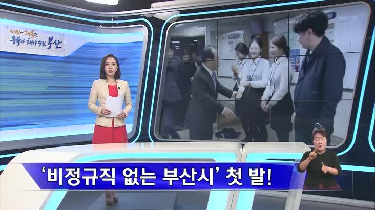 '비정규직 없는 부산시' 첫 발!