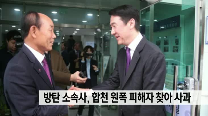 방탄소년단 소속사, 합천 원폭 피해자 찾아 사과