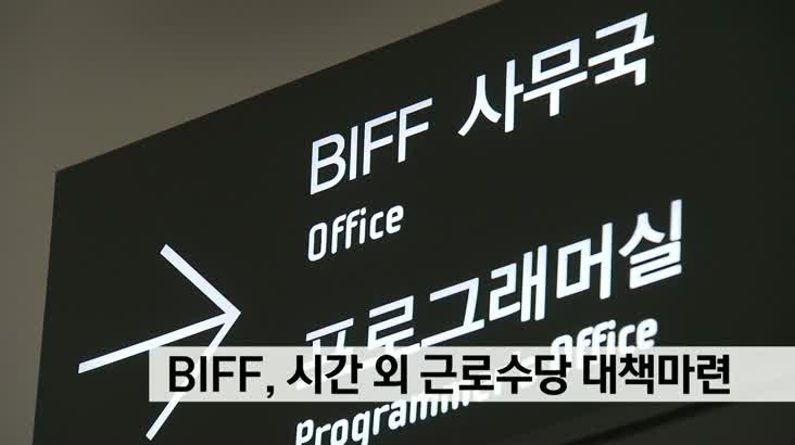 BIFF, 시간외 근로수당 대책마련