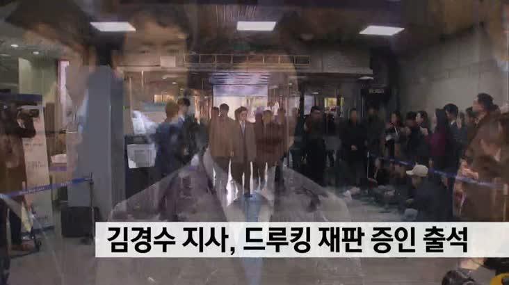 김경수 경남도지사, 드루킹재판 증인으로 출석