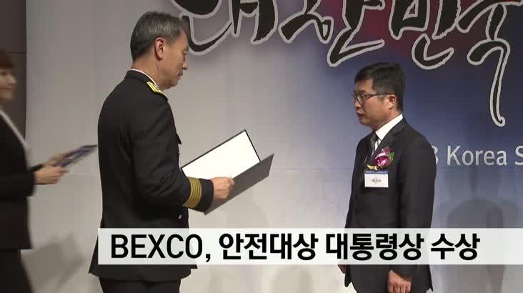 벡스코, 안전대상 대통령상 수상(촬영)
