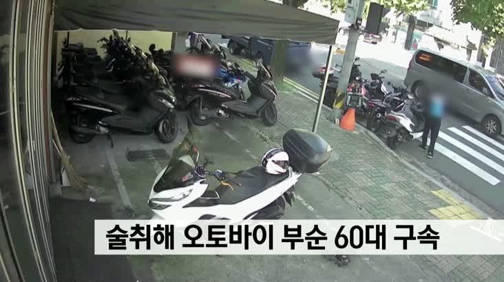 술취해 오토바이 16대 부순 60대 구속
