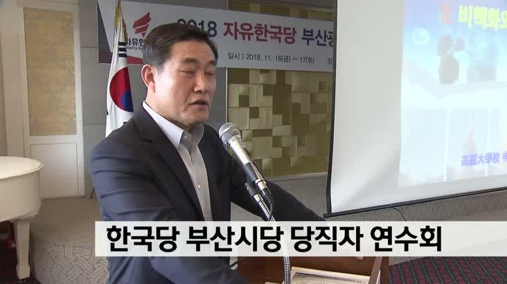 한국당 부산시당 당직자 연수회 실시