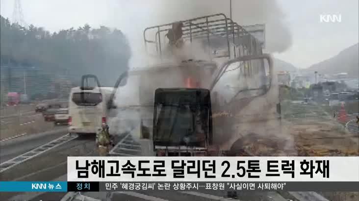 남해고속도로 달리던 2.5톤 트럭 화재