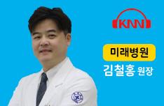 (11/25 방송) 오전 – 관절와순손상에 대해 (김철홍 / 미래병원정형외과 원장)