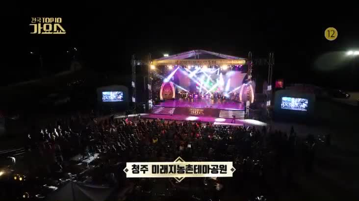 (11/17 방영) 전국 TOP10 가요쇼