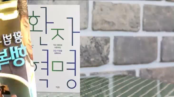 (11/18 방영) 환자혁명 (조한경 / 척추신경전문의)