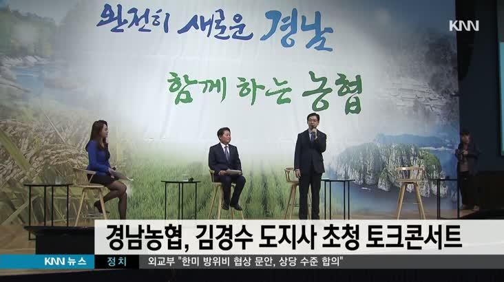 경남농협,김경수 도지사 초청 토크콘서트 개최