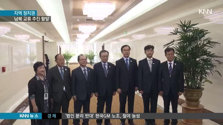 부*경 정치권, 남북교류 추진 활발