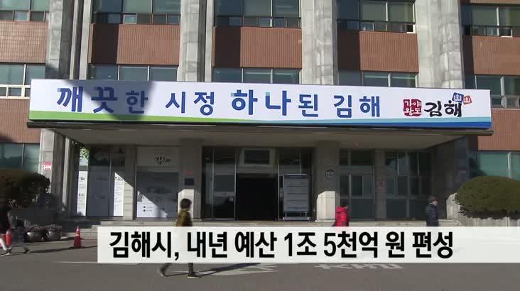 김해시 내년예산 1조5천억 편성