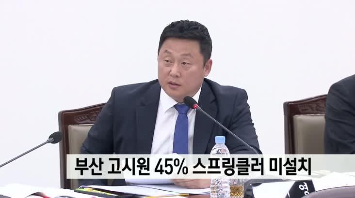 부산 고시원 45% 스프링클러 미설치