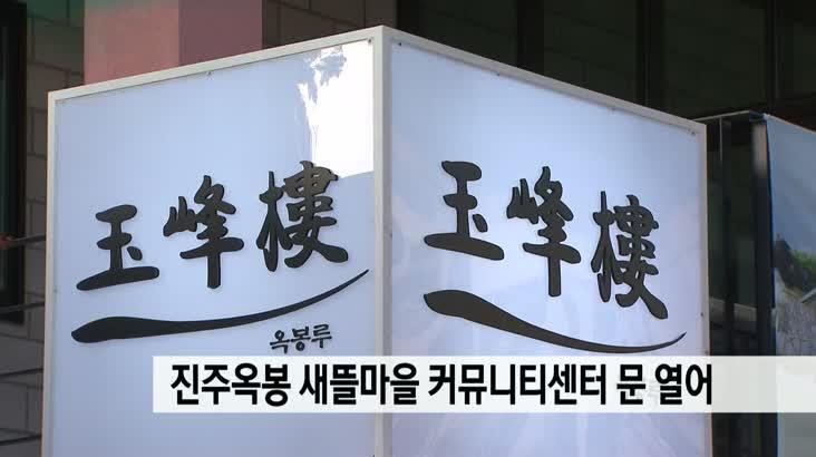 진주 옥봉 새뜰마을사업 커뮤니센터 문 열어