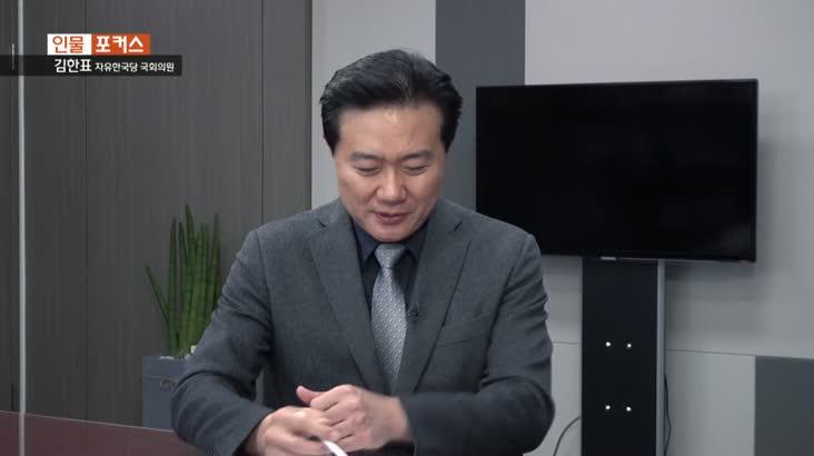 [인물포커스]김한표 한국당 국회의원